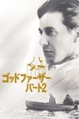ゴッド・ファーザーPART2 (吹替版)