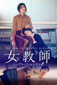女教師 ~シークレット・レッスン~(字幕版)