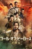 コール・オブ・ヒーローズ/武勇伝 (字幕/吹替)