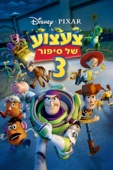 Toy Story 3 Full Movie Telecharger