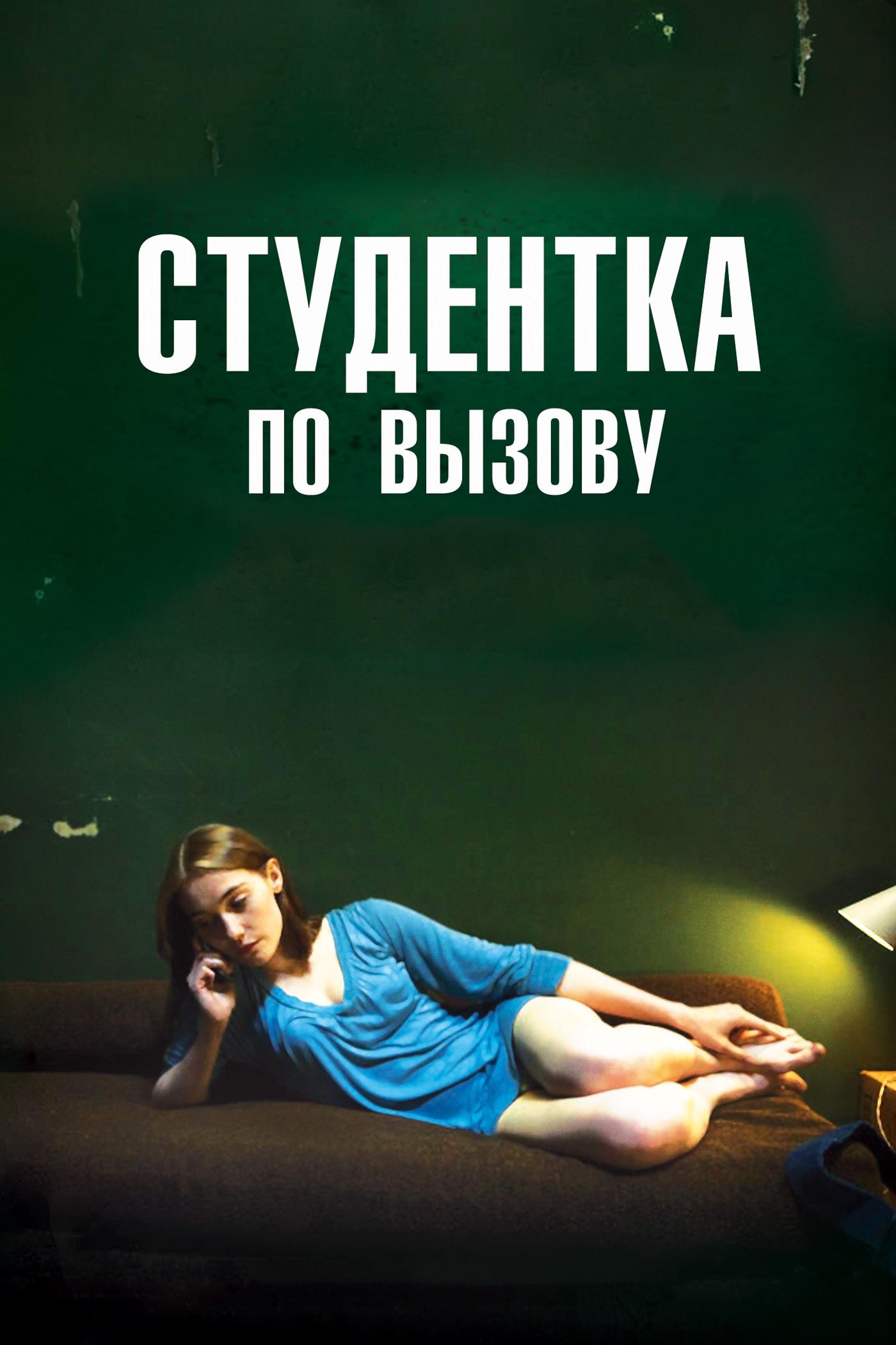 Студентки по вызову в москве 2 фотография