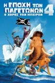 Η Εποχή των Παγετώνων 4: Ο Χορός των Ηπείρων - Steve Martino & Mike Thurmeier