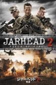 ジャーヘッド2 奪還 Jarhead 2: Field of Fire (字幕版)