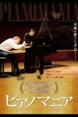 ピアノマニア(字幕版)
