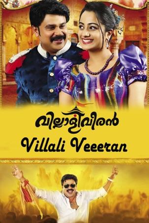 Villali Veeeran