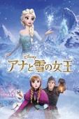 アナと雪の女王 (日本語吹替版)