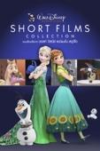 รวมเรื่องสั้นจาก วอลท์ ดิสนีย์ แอนิเมชั่น สตูดิโอ Walt Disney Animation Studios Short Films Collection Full Movie English Subbed