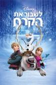 Frozen Full Movie Telecharger