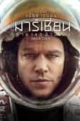 The Martian Full Movie Arab Sub