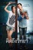 THE TEACHER'S DIARY Full Movie English Subbed