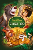 The Jungle Book (1967) Full Movie Telecharger