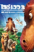 Ice Age: Dawn of the Dinosaurs - Carlos Saldanha