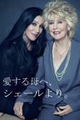 母へ シェールから愛を込めて 「Dear Mom, Love Cher」(字幕版)