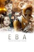 Ева: Искусственный разум Full Movie Mobile