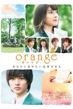 orange -オレンジ-