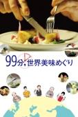 99分,世界美味めぐり(字幕版)