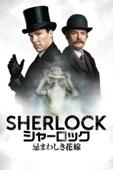 SHERLOCK/シャーロック 忌まわしき花嫁 (字幕版)