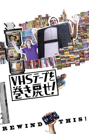 VHSテープを巻き戻せ! (字幕版)