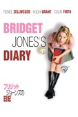ブリジット・ジョーンズの日記 (字幕版)
