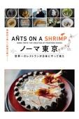 ノーマ東京 世界一のレストランが日本にやって来た (字幕版)