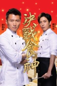 Cook Up A Storm Full Movie English Sub