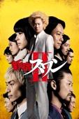 新宿スワンⅡ Full Movie Español Sub