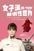 Jacky in Women's Kingdom Full Movie English Sub
