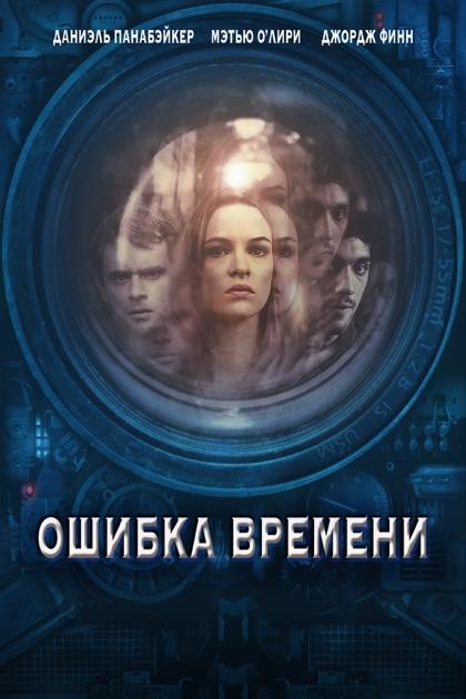 Migawka z przyszłości (2014) lektor - cda-maxpl