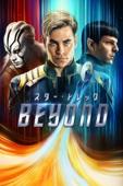 スター・トレック Beyond (吹替版) Full Movie