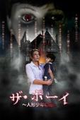 ザ・ボーイ~人形少年の館~(字幕版)