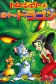 トムとジェリー迷子のドラゴン(日本語吹替版)