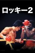 ロッキー2 (日本語字幕版)