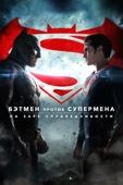 Бэтмен против Супермена: На заре справедливости Full Movie Viet Sub