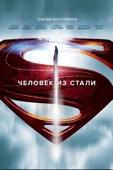 Человек Из Стали (2013) Full Movie Viet Sub