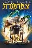 Goosebumps Full Movie Telecharger