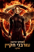 The Hunger Games: Mockingjay - Part 1 Full Movie Telecharger