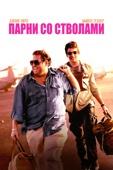 Парни со стволами (2016) Full Movie Mobile