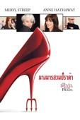 The Devil Wears Prada Full Movie Arab Sub
